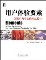易购物商城 - WWW.E95.CN 用户体验的要素--以用户为中心的Web设计 缺货 本书是AJAX之父的经典之作。本书用简洁的语言系统化地诠释了设计、技术和商业融合是最重要的发展趋势。全书共8章,包括关于用户体验以及为什么它如此重要,认识这些要素、战略层、范围层、结构层、框架层、表现层以及要素的……