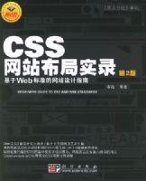 易购物商城 - WWW.E95.CN CSS网站布局实录 基于Web标准的网站设计指南(第二版) 缺货 国内第1本基于Web标准的CSS布局著作技术增值升级版。本书是一本讲述基于Web标准的应用CSS进行网站布局设计与重构的典范之作。本书以实例为主,一步步地告诉大家如何进行符合Web2.0标准的CSS布局设计。具备……