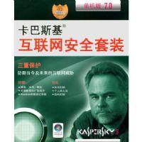 易购物商城 - WWW.E95.CN 卡巴斯基互联网安全套装(KIS)7.0 缺货