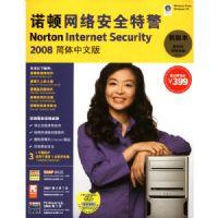 易购物商城 - WWW.E95.CN 诺顿网络安全特警2008(3用户) 缺货