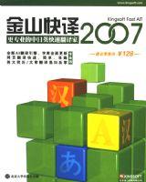 易购物商城 - WWW.E95.CN 金山快译2007专业版 缺货