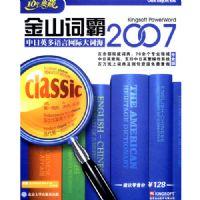 易购物商城 - WWW.E95.CN 金山词霸2007专业版 缺货