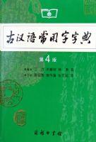 易购物商城 - WWW.E95.CN 古汉语常用字字典 缺货