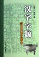 易购物商城 - WWW.E95.CN 汉字字源--当代新说文解字 缺货