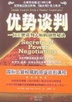 易购物商城 - WWW.E95.CN 优势谈判(Secrets of Power Negotiating) 缺货