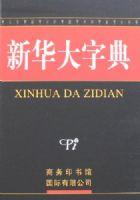 """易购物商城 - WWW.E95.CN 新华大字典 缺货 为了全面满足广大读者,尤其是中小学生使用语言工具书的需要,我们组织有关专家精心编写了一套""""小而全""""语言工具书系列,这套工具书由多部汉语、英语和汉英字典、词典组成。本工具书犀利的最大特点就是什么都有什么都全。目录前……"""