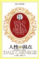 易购物商城 - WWW.E95.CN 人性的弱点(励志双语典藏版) 缺货  全球自我发展与成人训练领域第一畅销书,英文版销量高达1500万册,被译成多国语种。戴尔・卡耐基的这本专门阐述人际关系技巧的畅销书于1937年问世,至今仍与当年一样,让所有读者受益无穷。卡耐基充分了解人性的本质……