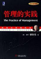"""易购物商城 - WWW.E95.CN 管理的实践(中英文双语典藏版德鲁克管理经典) 缺货  本书是当代国际上最著名的管理学家彼得・德鲁克的代表作,是""""第一本""""将管理视为整体的管理书籍。本书以管理的本质切入――就管理者的角色、职务、功能的认知及其未来面临的挑战,有着精辟独到的见解,掀开了管理的奥秘与实……"""