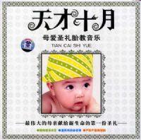 易购物商城 - WWW.E95.CN 天才十月(母爱圣礼胎教音乐)(3CD+VCD) 缺货