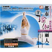 易购物商城 - WWW.E95.CN 瑜伽音诗系列音乐之――减压瑜伽(都市瑜伽丽人)(2碟CD) 缺货  注重身心调理,通过练习,我们的身心都可以获得良好的训练,心态平和,能够承受处理更大压力,调动自身的调节机能,能够很好对抗压力和给我们心理和生理的损害,最大限度的保护我们的身心健康。广告语: 瑜伽的真谛在于冥想……