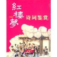 易购物商城 - WWW.E95.CN 红楼梦诗词鉴赏(新版) 缺货