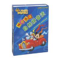 易购物商城 - WWW.E95.CN 迪士尼神奇英语自然拼音法(4本全彩教材+1张学习挂图+1张VCD+1张CD) 缺货 在线视听 适用于3-12岁儿童观看《神奇英语自然拼音法》是蓝津公司继推出风靡全国的《迪士尼神奇英语》之后的又一少儿英语学习系列产品,它采用英语系国家主流的英语教学法--自然拼音,结合教育学、心理学、少儿认知……