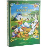 易购物商城 - WWW.E95.CN 迪士尼世界经典卡通片(珍藏纪念版)