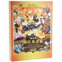 易购物商城 - WWW.E95.CN 迪士尼疯狂米老鼠(珍藏纪念版)