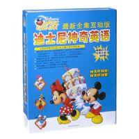 易购物商城 - WWW.E95.CN 迪士尼神奇英语(全集互动版)4书19VCD