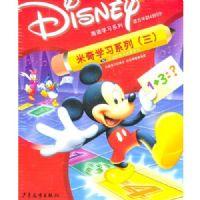 易购物商城 - WWW.E95.CN 迪士尼-米奇英语学习系列(三)