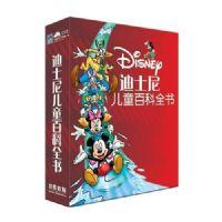 易购物商城 - WWW.E95.CN 迪士尼儿童百科全书(标准版 最新修订)(8本图书+讲读MP3) 缺货
