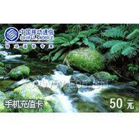 点击浏览商品大图 - 易购物商城 - WWW.E95.CN 中国移动手机充值卡50元(在线快充+可异地充值)