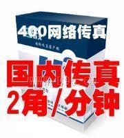 点击浏览商品大图 - 易购物商城 - WWW.E95.CN 全国统一400网络传真,支持邮件/网站/客户端软件多终端收发