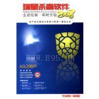 易购物商城 - WWW.E95.CN 瑞星杀毒软件2008版(组合套装) 缺货