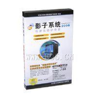 易购物商城 - WWW.E95.CN 影子系统2008(装3台电脑) 缺货