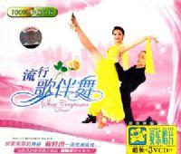 易购物商城 - WWW.E95.CN VCD流行歌伴舞(3碟装) 缺货