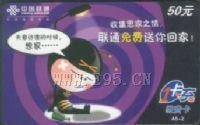 易购物商城 - WWW.E95.CN 中国联通手机充值卡50元(在线快充+可异地充值)