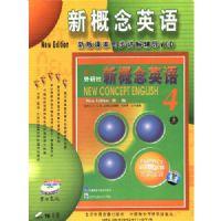易购物商城 - WWW.E95.CN 新概念英语第四册(16VCD) 缺货