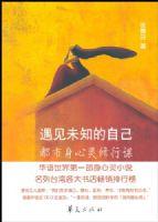 易购物商城 - WWW.E95.CN 遇见未知的自己--都市身心灵修行课 缺货 这本书让我强烈地想跟所有我的朋友分享,可以说,它治疗了我,并给我了一些启发,我很高兴做了一场心灵之旅,不虚此行。台湾三大畅销排行榜前十名!半年内狂销三万本以上!读者反应热烈、佳评如潮!故事是从: