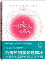 易购物商城 - WWW.E95.CN 一个女人的成长(卓越亚马逊网络独家销售)(台湾热销重印超60次 心理月刊推荐) 缺货 畅销港台二十年的心灵成长经典著名知性女作家、台湾开卷好书奖得主薇薇夫人代表作第6版台湾热销重印超60次连续6年高踞畅销书排行榜这本书让这个时代的女性更好地工作、更好地生活,做更好的自己。专业书评女人的成长是终生的……