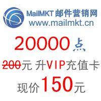易购物商城 - WWW.E95.CN Mailmkt 邮件营销网 20000点充值卡(可直接升VIP用户) 热卖中